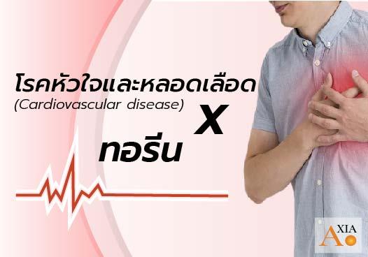 CardiovascularXTaurine